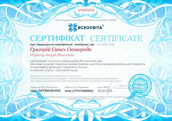 Сертифікат. Сторона №1
