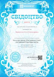 Свідоцтво про публікацію матеріала №AB097130