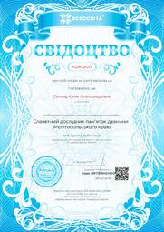 Свідоцтво про публікацію матеріала №AD802433