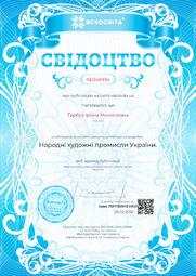 Свідоцтво про публікацію матеріала №AE046934