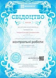 Свідоцтво про публікацію матеріала №AJ567216