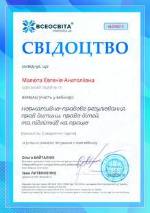 №AL018215