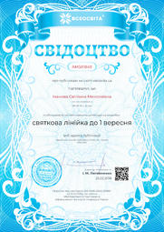 Свідоцтво про публікацію матеріала №AM501849