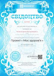 Свідоцтво про публікацію матеріала №AO170161