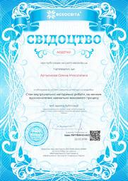 Свідоцтво про публікацію матеріала №AO227451