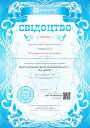 Свідоцтво про публікацію матеріала №AQ462289