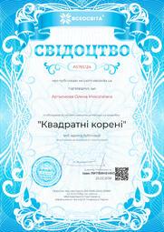Свідоцтво про публікацію матеріала №AS765124