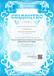 Свідоцтво про публікацію матеріала №AW923287