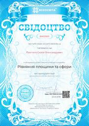 Свідоцтво про публікацію матеріала №BA031613