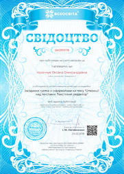 Свідоцтво про публікацію матеріала №BA091578