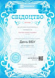 Свідоцтво про публікацію матеріала №BB751928