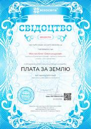 Свідоцтво про публікацію матеріала №BD226703