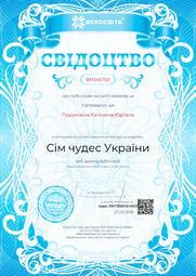 Свідоцтво про публікацію матеріала №BH346750