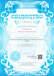 Свідоцтво про публікацію матеріала №BN312468