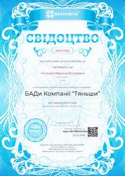 Свідоцтво про публікацію матеріала №BO017352