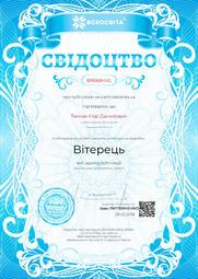 Свідоцтво про публікацію матеріала №BR668445