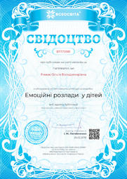 Свідоцтво про публікацію матеріала №BT775981