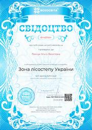 Свідоцтво про публікацію матеріала №BY420564