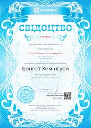 Свідоцтво про публікацію матеріала №CA673368