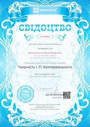 Свідоцтво про публікацію матеріала №CA790816