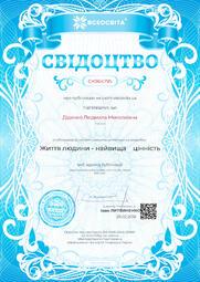Свідоцтво про публікацію матеріала №CK964795