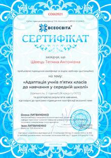 №CO663921