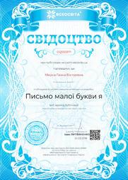Свідоцтво про публікацію матеріала №CQ555971