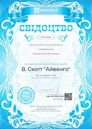 Свідоцтво про публікацію матеріала №CQ732884