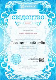 Свідоцтво про публікацію матеріала №CS083771