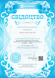 Свідоцтво про публікацію матеріала №CT828034