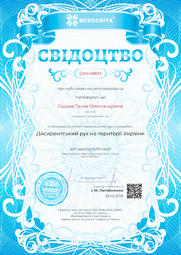 Свідоцтво про публікацію матеріала №DA448835