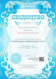 Свідоцтво про публікацію матеріала №DA794591