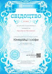 Свідоцтво про публікацію матеріала №DF156612