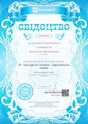 Свідоцтво про публікацію матеріала №DG586205