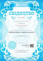Свідоцтво про публікацію матеріала №DM026568