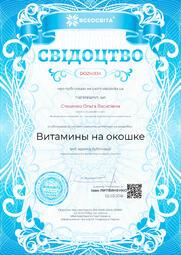 Свідоцтво про публікацію матеріала №DO214934