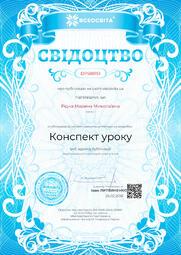 Свідоцтво про публікацію матеріала №DP588151