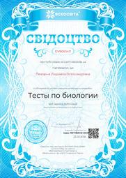 Свідоцтво про публікацію матеріала №DV606540