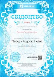 Свідоцтво про публікацію матеріала №DZ582626