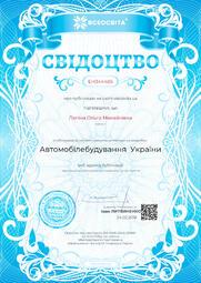 Свідоцтво про публікацію матеріала №EH344465