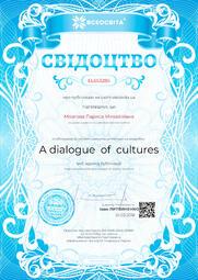 Свідоцтво про публікацію матеріала №EL653285