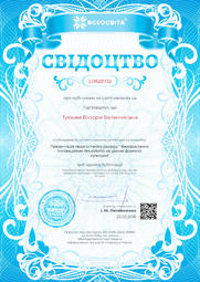 Свідоцтво про публікацію матеріала №ER828732