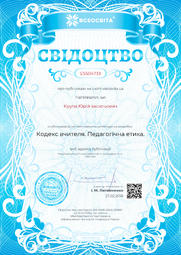 Свідоцтво про публікацію матеріала №ES504733