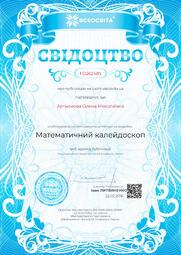 Свідоцтво про публікацію матеріала №FD262485