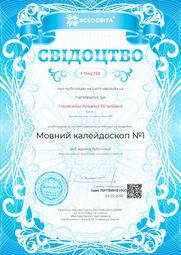 Свідоцтво про публікацію матеріала №FI942738