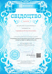 Свідоцтво про публікацію матеріала №FL474779