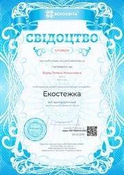 Свідоцтво про публікацію матеріала №GP538234