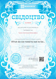 Свідоцтво про публікацію матеріала №GU516659