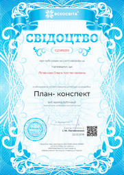 Свідоцтво про публікацію матеріала №GZ589293