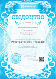 Свідоцтво про публікацію матеріала №HA321839
